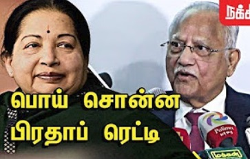 Prathap C. Reddy Reveals the Truth | Jayalalitha in Apollo | Jayalalitha Mystery?