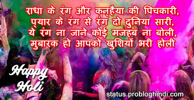 Funny Happy Holi Status For Friends