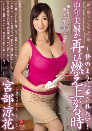 Miyabe Suzuka You Want To Be Loved Like The Old Days When The Middle aged Couple Flare Up Again [JUX-380 Ryoka Miyabe]