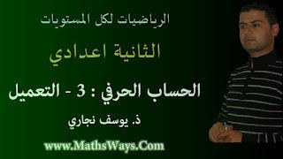 الرياضيات السنة الثانية اعدادي - الحساب الحرفي 3 التعميل