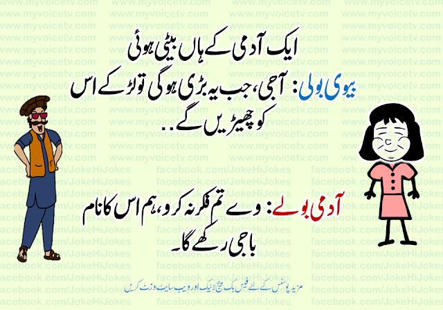 #UrduLateefay – hahahaha latest funniest joke..must read and share…☺..