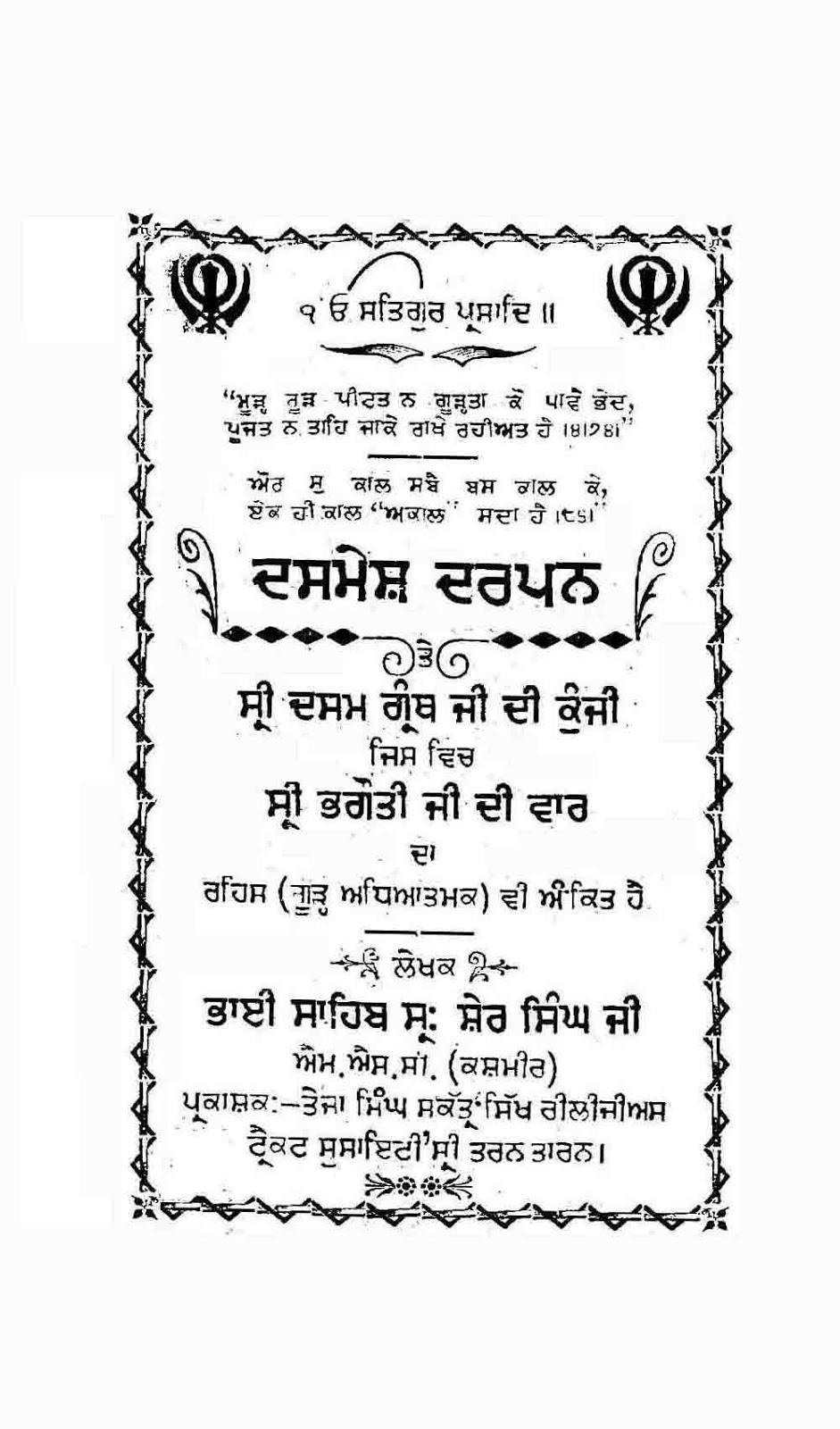 Download Taksaali Pothi Gurbani Paath Darpan - GURBANI