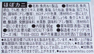 カネテツデリカフーズ(株)  ほぼカニ ※カニではありません