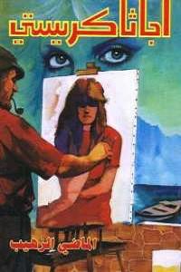 تحميل رواية الماضي الرهيب pdf - أجاثا كريستي