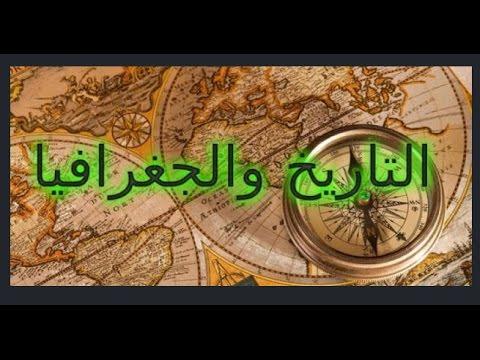 مذكرات التاريخ و الجغرافيا السنة الثانية متوسط – الجيل الثاني