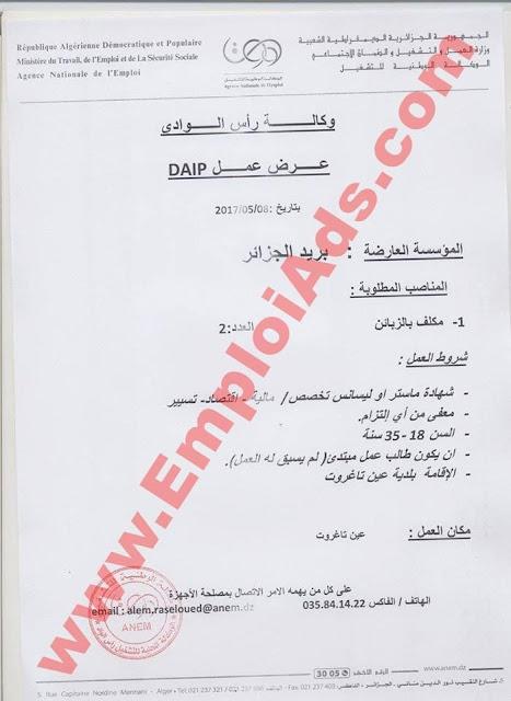 اعلان عرض عمل ببريد الجزائر بعين تاغروت ولاية برج بوعريريج ماي 2017