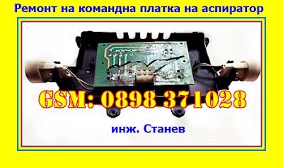 Ремонт на битова техника, Ремонт на битова техника по домовете, Ремонт на битова техника в София, Ремонт на аспиратор, Ремонт на платка, Писти, Ремонт на аспиратори, Ремонт на електроуреди, Сервиз,
