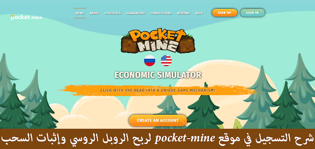 شرح التسجيل في موقع pocket-mine لربح الروبل الروسي وإثبات السحب