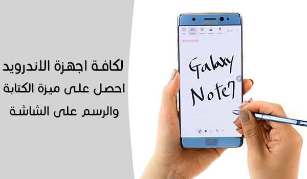 تطبيق Draw on screen سيضيف لجوالك ميزة الكتابة والرسم على الشاشة | بحرية درويد