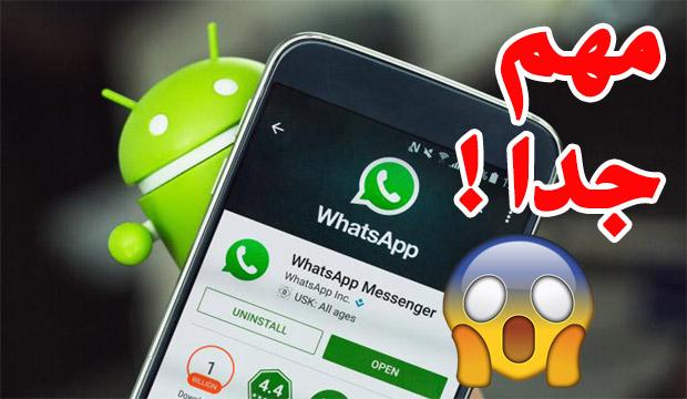 سر مخفي على الواتساب يحمي محادثاتك و يمنع أي شخص من مشاهدة الصور و الفيديو عليه