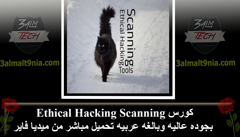كورس Ethical Hacking Scanning - عالم التقنيه