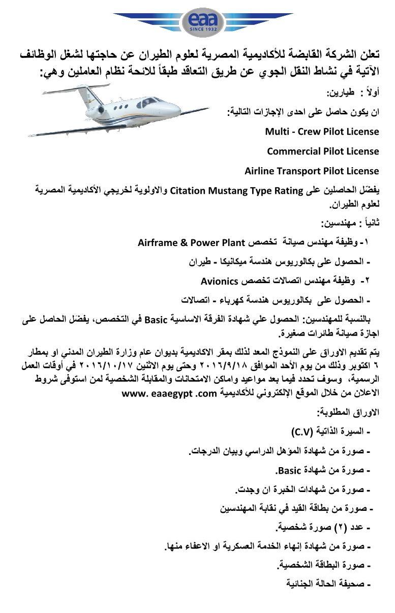 تعلن الشركة القابضة للأكاديمية المصرية لعلوم الطيران  عن حاجتها لشغل الوظائف الاتية فى نشاط النقل الجوى عن طريق التعيين