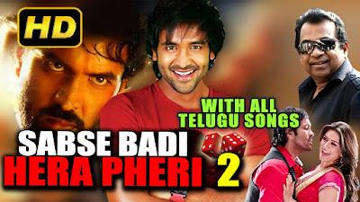 Sabse Badi Hera Pheri 2 (Denikaina Ready) 2015 Full Hindi Dubbed Movie Download | Filmywap | Filmywap Tube 3