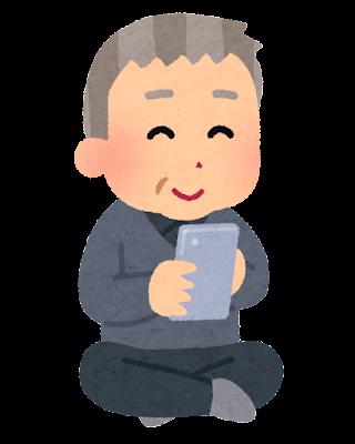 座りながらスマホを使う人のイラスト(おじいさん)
