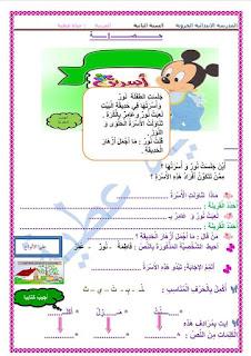 14695423 204074133361198 8149967996128401266 n - مراجعة بداية السنة الثانية لغة عربية