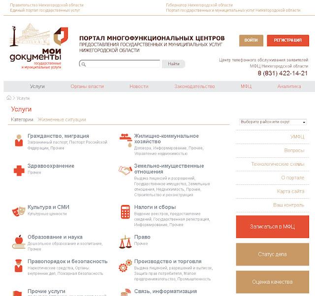 Многофункциональный центр - Заволжье