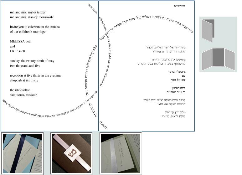Hebrew English Wedding Invitations: Orthodox Jewish Wedding: Hebrew Wedding Invitation Ideas