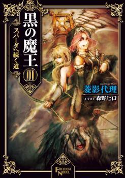 Kuro no Maou Web Novel PDF fysca