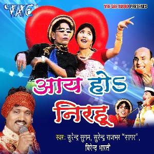 Aye Ho Nirahu - Bhojpuri evergreen album