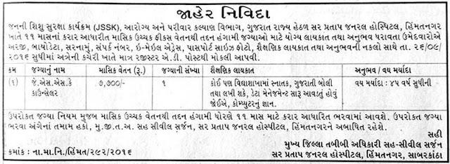 JSSK Counselor Recruitment 2016 in Sir Pratap General Hospital Himmatnagar