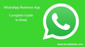 WhatsApp Business Account Create Kaise Kare