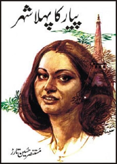 Pyar Ka Pehla Shehar Novel By Mustansar Hussain Tarar Pdf Download