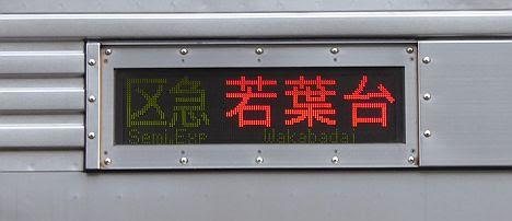 京王電鉄 区間急行 若葉台行き 都営10-000形230F側面