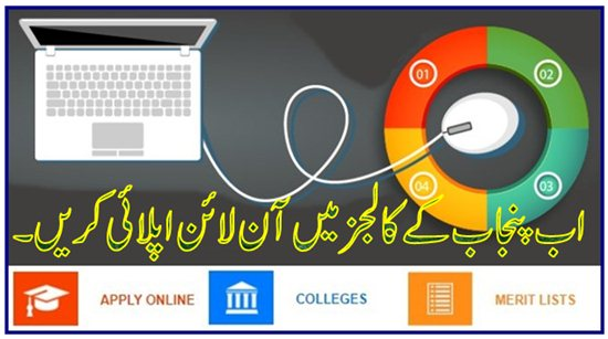 online-admissions-punjab-colleges