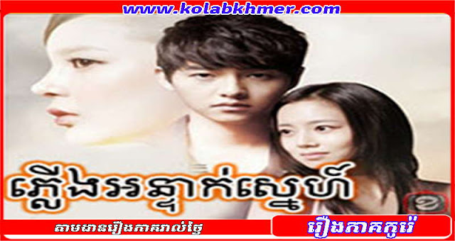korean drama online - Plerng Antak Sne [41END]