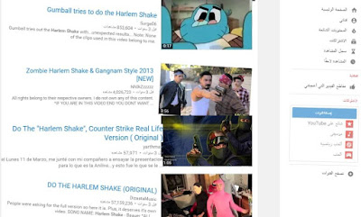 do the harlem shake in youtube