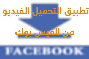 تطبيق التحميل من الفيس بوك facebook
