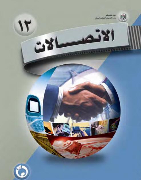 كتب الاتصالات بالمنهج الفليسطيني