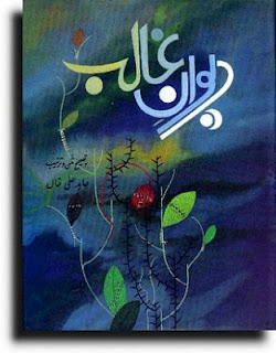 Kalki autar book in urdu