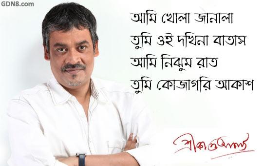 Ami Khola Janala by Srikanto Acharya