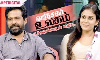 Vanjagar Ulagam Movie Team 25-08-2018 Puthiya Thalaimurai Tv