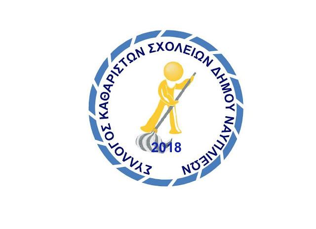 Δημιουργήθηκε Σύλλογος Καθαριστών Σχολείων Δήμου Ναυπλιέων