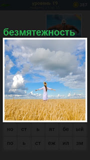 девушка в поле раскинув руки в стороны, безмятежность