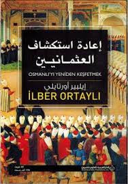 تحميل كتاب إعادة إستكشاف العثمانيين pdf إيلبير أورتايلي
