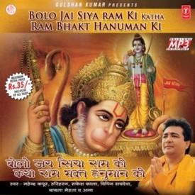 Bhakt katha ki shri gulshan download by ram hanuman free kumar