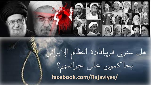 هل سنرى قريباقادة النظام الإيراني يحاكمون على جرائمهم؟