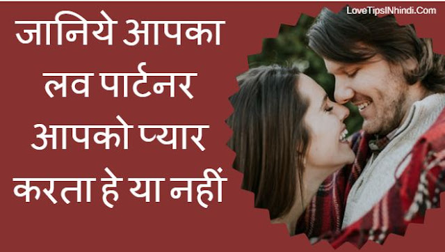 janiye apki girlfriend apse kitna pyaar karti he love tips in hindi