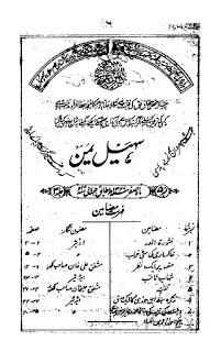 رسالہ سہیل یمن جلد 5 ( 1349-1350 ہجری )