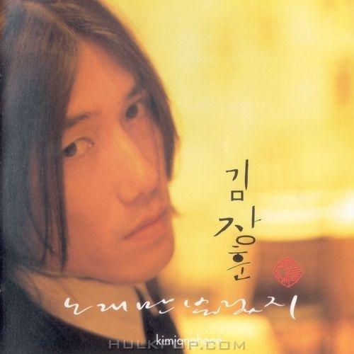 Kim Jang Hoon – 노래만 불렀지