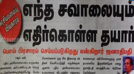 News paper in Sri Lanka : 20-10-2017