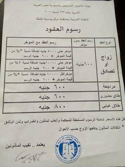 شاهد رسوم عقود الزواج أو التصادق والطلاق لعام 2018 ... عشان محدش يضحك عليك