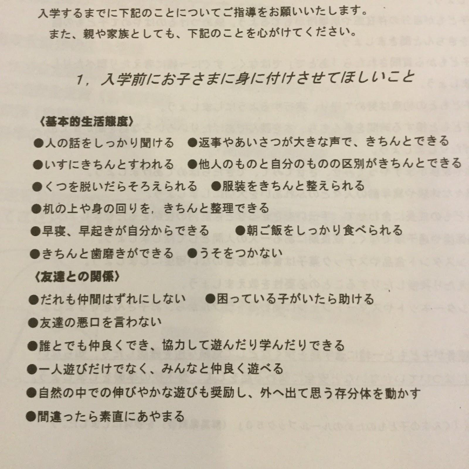 Lista de comportamentos esperados dos alunos no Japão