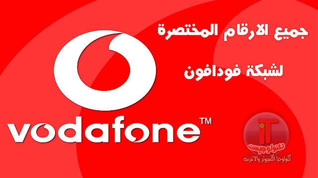 جميع اكواد واختصارات خدمات شركة فودافون مصر
