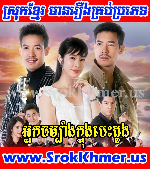 Nak Chambang Knong Besdong 31 END