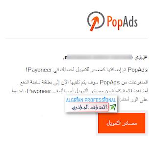 شحن بطاقة بايونير بواسطة موقع popads