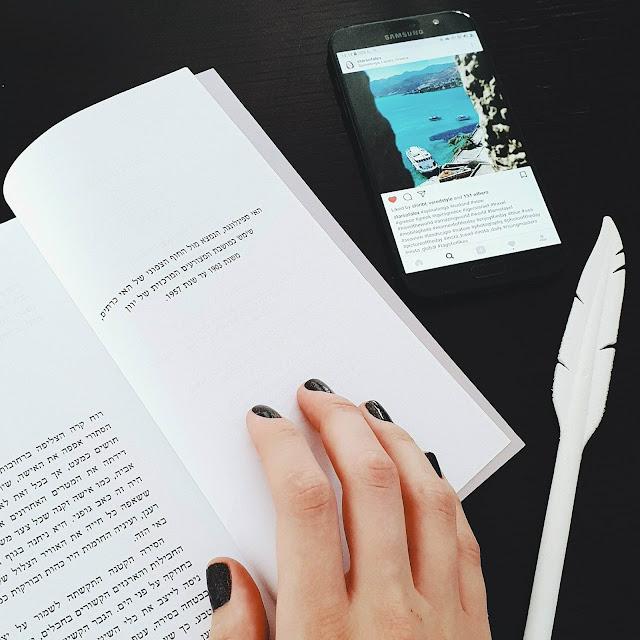 ביקורת ספר האי של סופיה